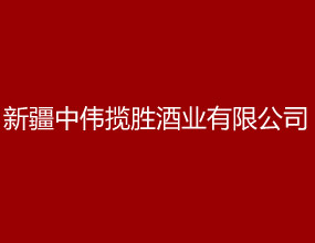 新疆中伟揽胜酒业有限公司