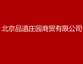 品道云电子商务(北京)有限公司