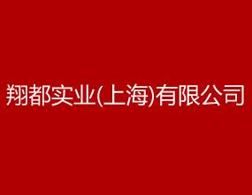 翔都實業(上海)有限公司