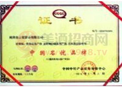 中国名优品牌证书