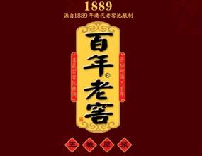 四川省百年酒厂