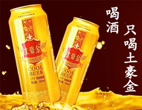 上海豪金酒業有限公司