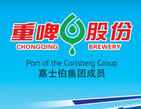 重庆啤酒宜宾有限责任公司