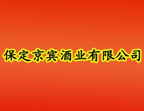保定京宾酒业有限公司
