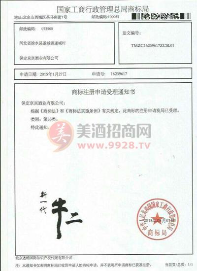 牛二新一代商标注册申请受理通知书