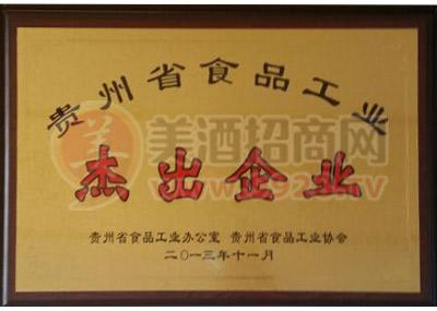 贵州省食品工业杰出企业