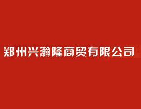 河南郑州兴瀚隆商贸有限公司
