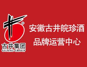 安徽古井皖珍酒品牌运营中心