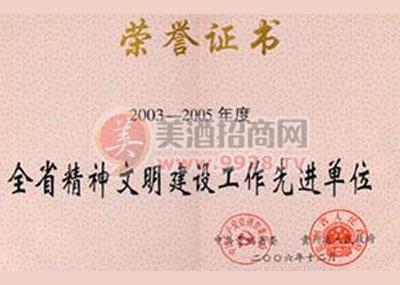 全国精神文明建设工作先进单位荣誉证书
