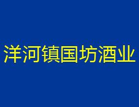 江苏国坊<font color='red'>酒业</font>股份有限公司