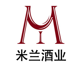 天津市濱海米蘭酒業有限公司