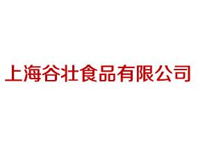 谷壮(上海)食品有限公司