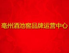 亳州酒池窖品牌运营中心