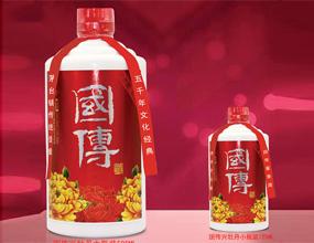 贵州遵义国传酒业有限公司