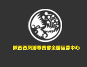 陕西西凤尊贵窖酒全国运营中心