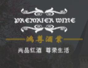 南京鴻尊酒業有限公司