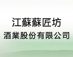 江蘇蘇匠坊酒業股份有限公司