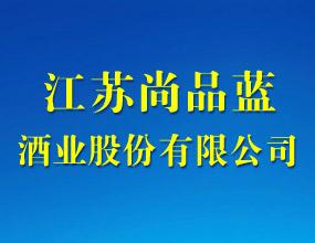 江苏尚品蓝酒业股份有限公司