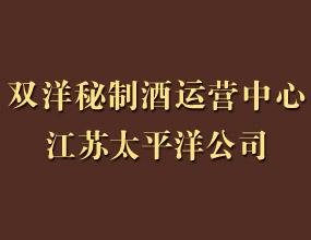 江苏太平洋公司双洋秘制酒运营中心
