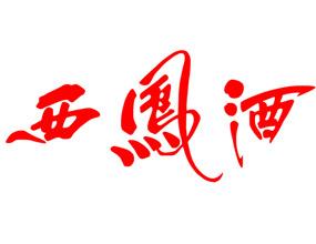 上海林花实业有限公司