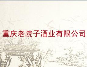 重庆老院子酒业有限公司