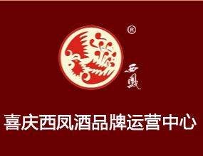 喜庆西凤酒品牌运营中心
