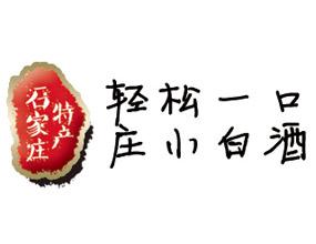 石家庄庄小白酒业有限公司