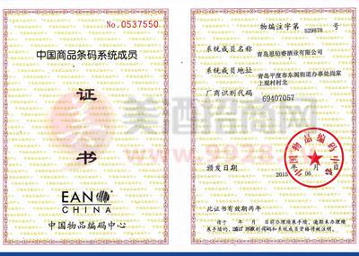 中国商品条码证