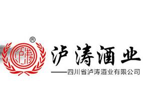 四川省泸涛酒业有限公司