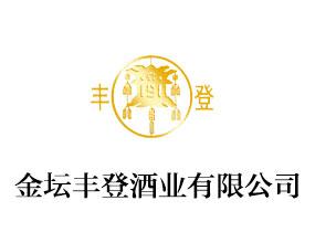 江苏金坛酿酒有限公司