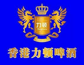 香港力�D啤酒有限公司