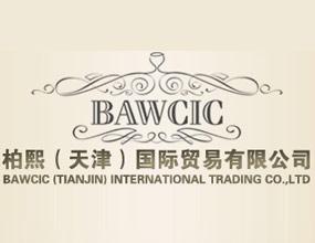 柏熙(天津)国际贸易有限公司