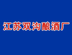 江苏双沟酿酒厂(蘇韵酒)