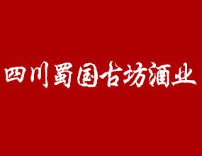 四川蜀国古坊酒业有限公司