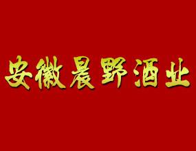安徽晨野酒业有限公司