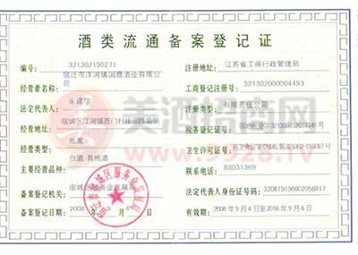 国鼎酒业酒类流通备案登记证