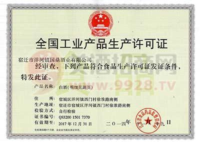 国鼎酒业全国工业产品生产许可证