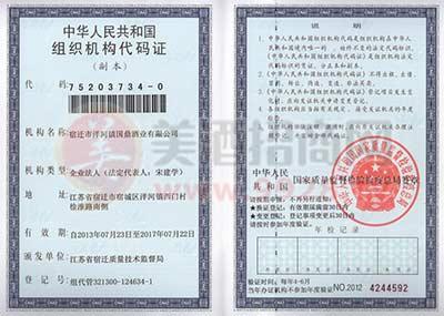 国鼎酒业组织机构代码证