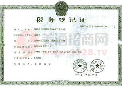 国鼎酒业税务登记证