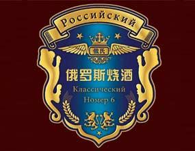 俄罗斯远东俄罗斯烧酒有限公司