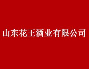 山东花王酒业股份有限公司