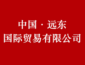 辽宁远东国际贸易集团有限公司