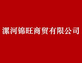 河南省锦旺商贸有限公司