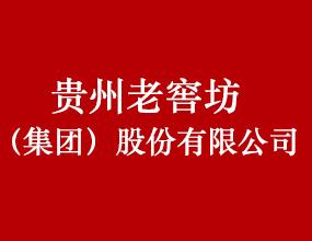 中國貴州老窖坊(集團)股份有限公司