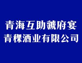 青海互助虢府宴青稞酒业有限公司