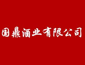 浙江国鼎酒业有限公司