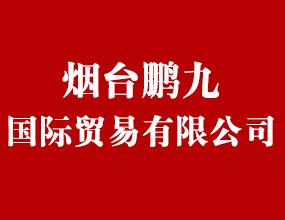 烟台鹏九国际贸易有限公司