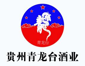 贵州青龙台酒业有限公司