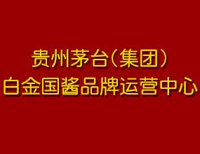 贵州茅台酒厂(集团)白金酒业白金国酱品牌运营中心
