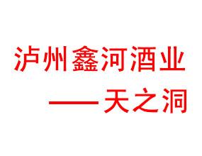 泸州鑫河酒业有限公司